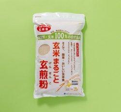 画像1: 玄煎粉(げんせんこ)