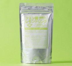画像1: クエン酸レモンドリンク